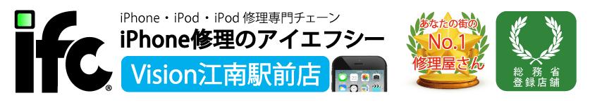 【ヴィジョン江南駅前店】アイフォン/スマホ/アイパッド/アイコス修理 vision 総務省登録業者