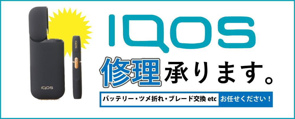 iqos修理 iQOS修理 アイコス修理 ヴィジョン江南駅前店