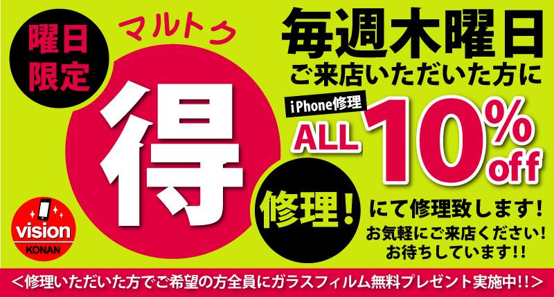 毎週木曜日、iPhone修理がALL10%OFF