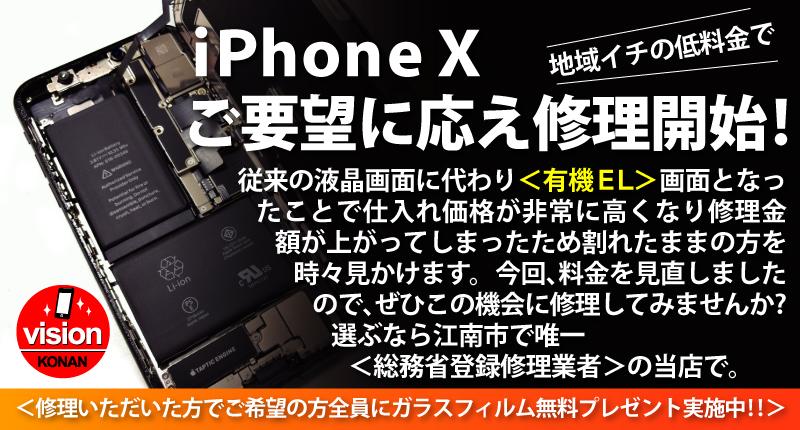 iPhoneX修理開始