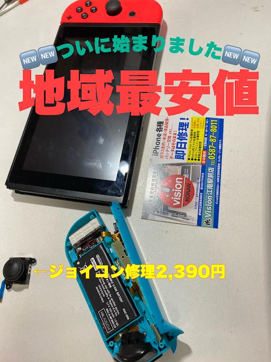 ジョイコン修理 地域最安値 任天堂スイッチ修理 Switch修理 江南市 江南