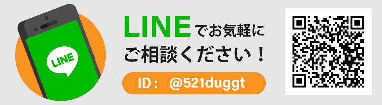 ヴィジョン江南駅前店 LINE ライン アイフォン修理 iPhone修理
