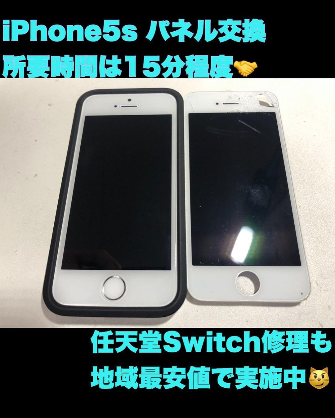 iPhone5S 画面割れ 交換 パネル交換 ヴィジョン江南駅前店 犬山市 小牧市 岩倉市