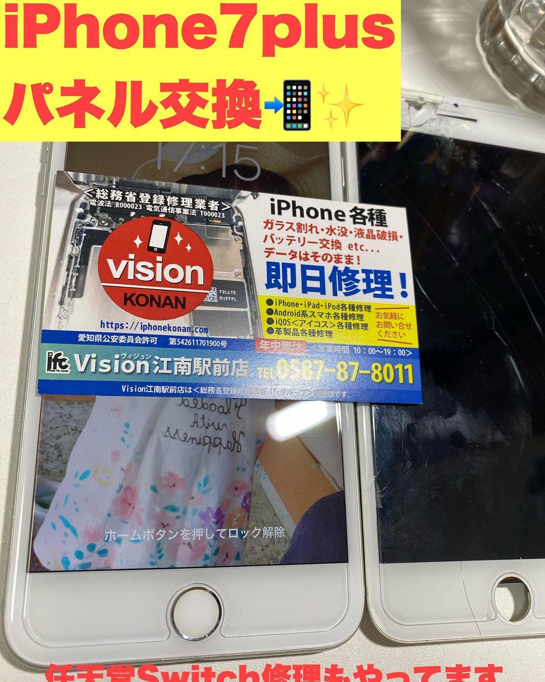 iPhone7Plus ヴィジョン江南駅前店 画面交換パネル交換