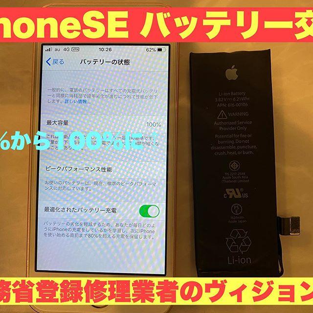 iPhoneSE バッテリー交換 新品 ヴィジョン江南駅前店