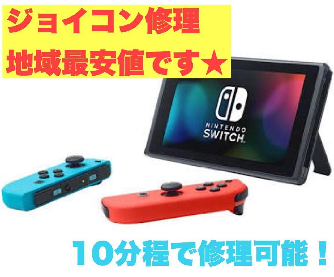 任天堂Switch修理 スイッチ修理 ジョイコン 地域最安値 ヴィジョン江南駅前店