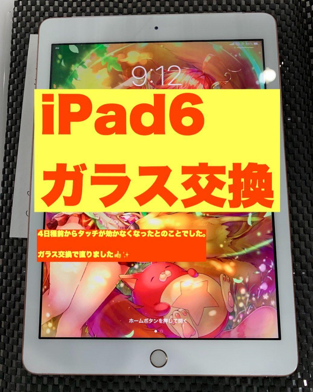 アイパッド修理 iPad修理 江南市 アイポッド修理 iPod修理 バッテリー交換