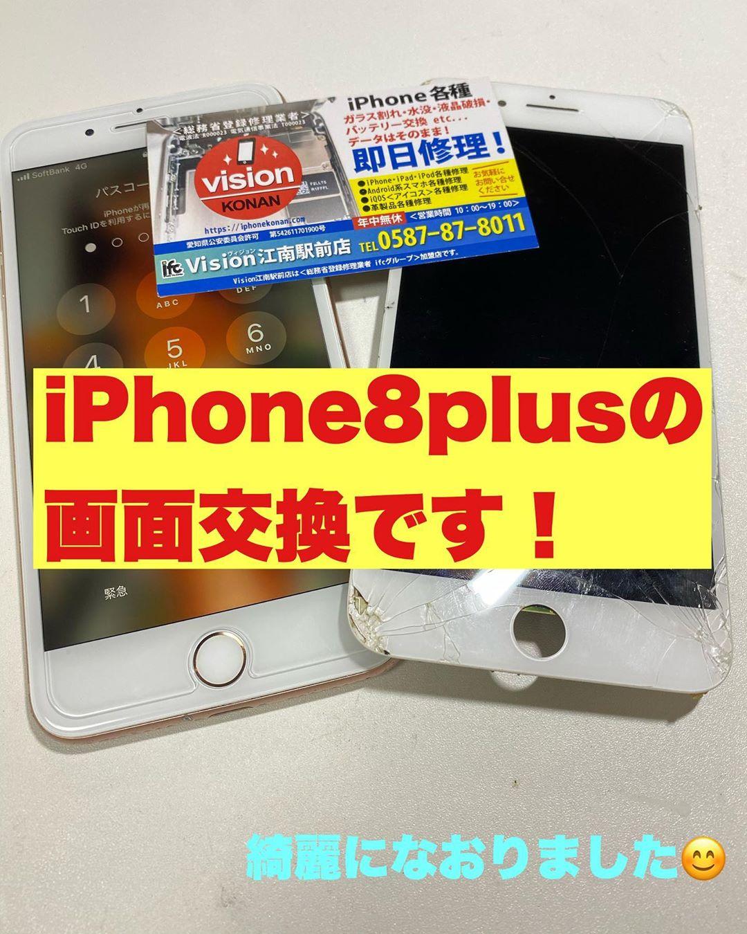 iPhone8Plus 画面交換 江南 江南市 ヴィジョン江南駅前店