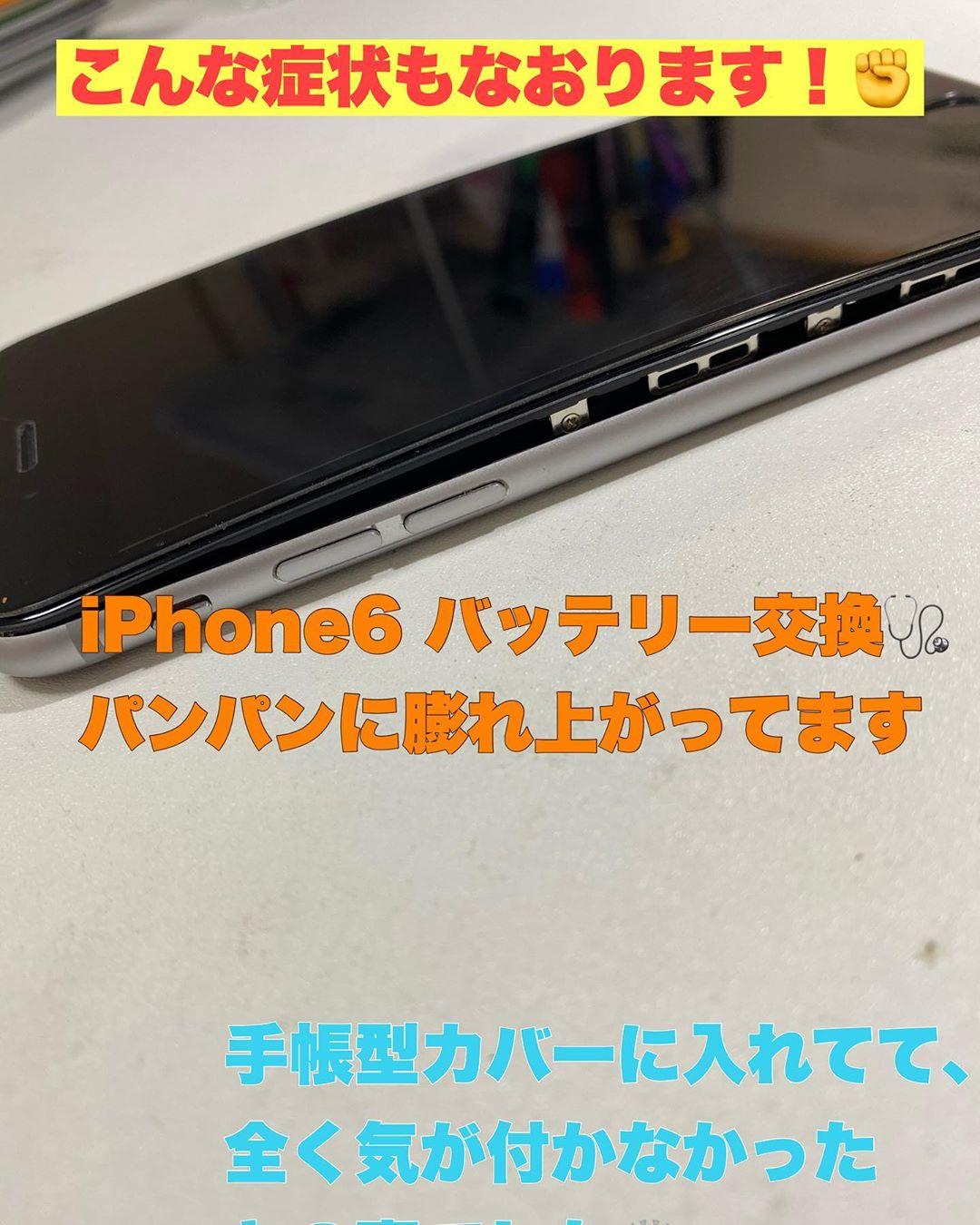 iPhone6 電池交換 ヴィジョン江南駅前店