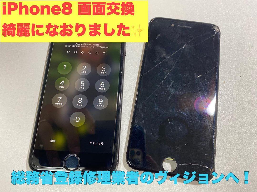 画面割れ iPhone8 Vision江南駅前店 扶桑町 大口町