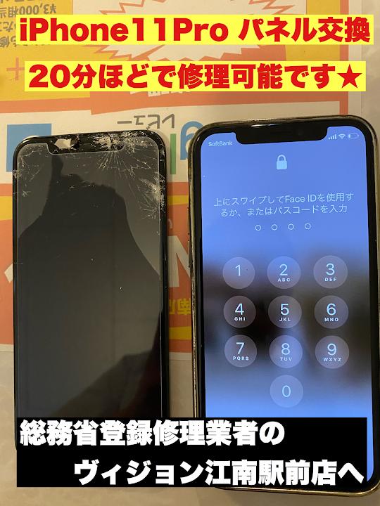 iPhone11PRO 画面交換 スイッチ修理