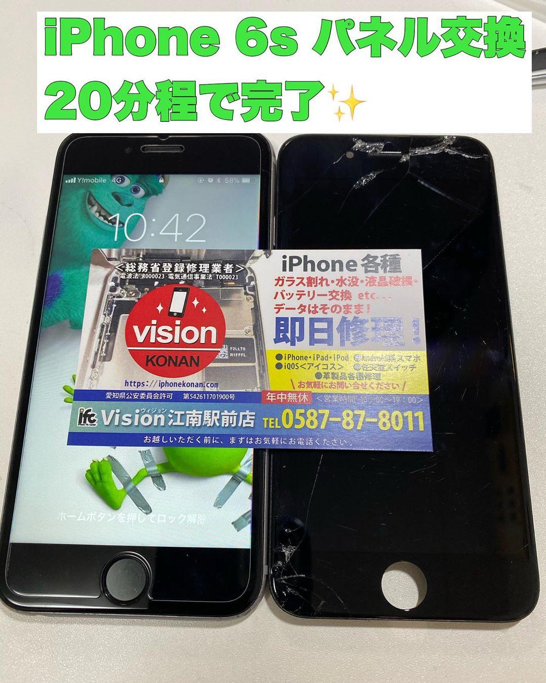 アイフォン6S パネル交換 江南市 ヴィジョン江南駅前店