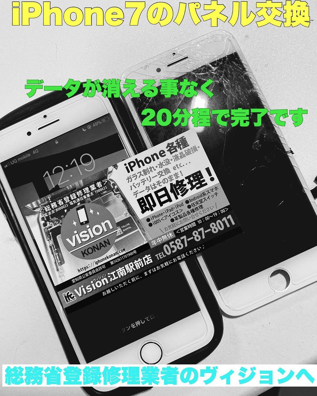 アイフォン修理 江南市 iPhone7 パネル交換