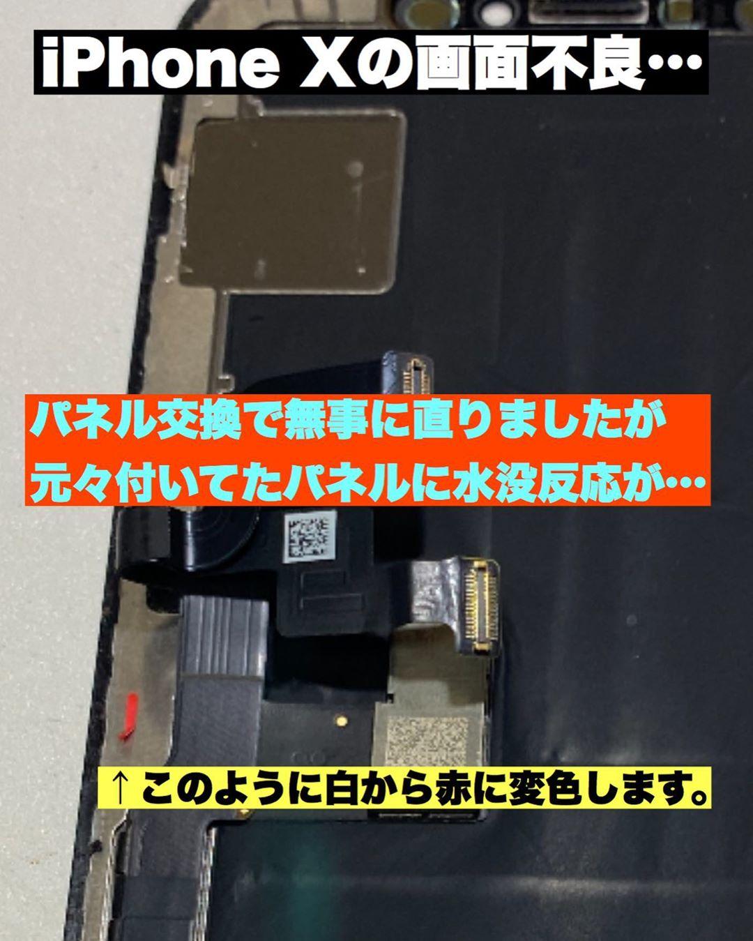 iPhoneX 画面不良 パネル交換 ヴィジョン江南駅前店