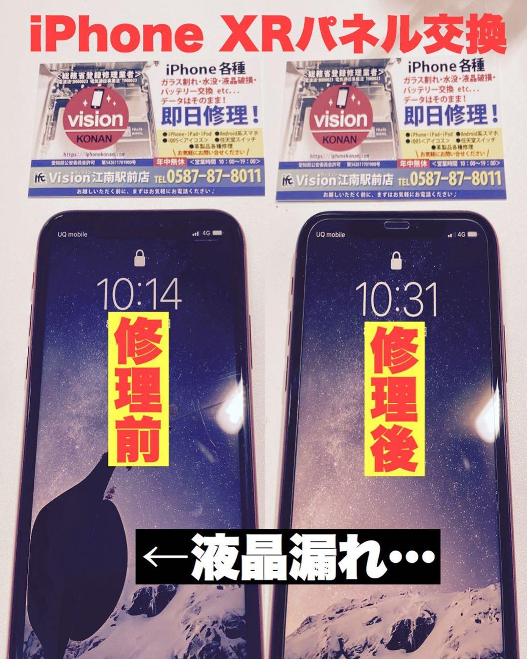 画面交換 ヴィジョン江南駅前店 iPhoneXR パネル交換