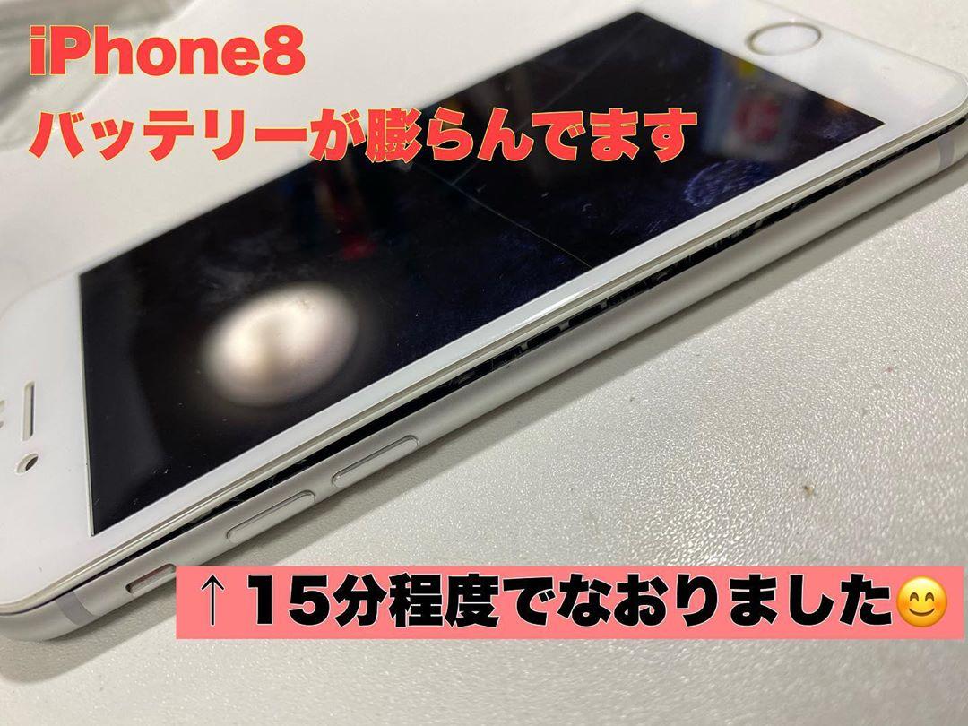 iPhone8 バッテリー交換 ヴィジョン江南駅前店 扶桑町