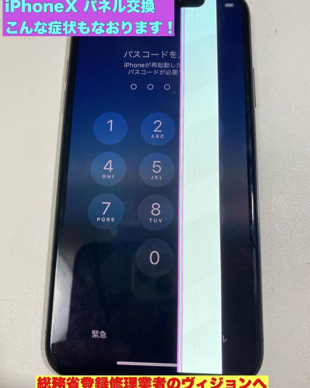 iPhoneテン 江南 犬山市 修理