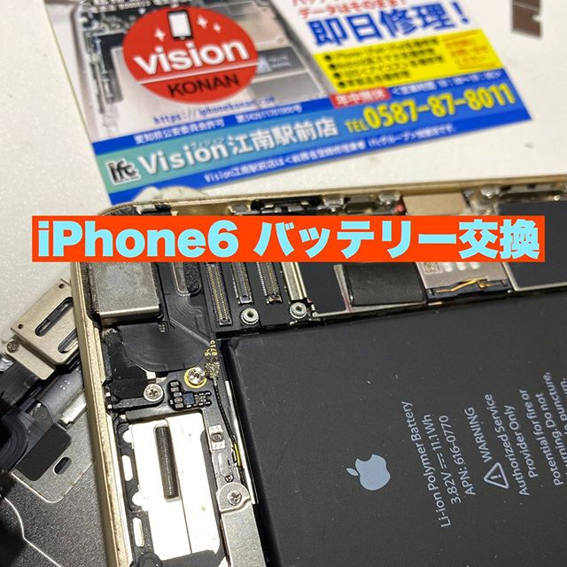 iPhone6 電池交換 バッテリー交換 すぐ修理 アイフォン修理 江南市 ヴィジョン江南駅前店 犬山