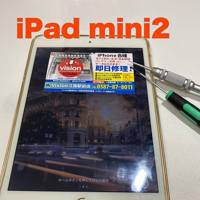 iPad修理 アイパッド修理 江南 ヴィジョン江南駅前店