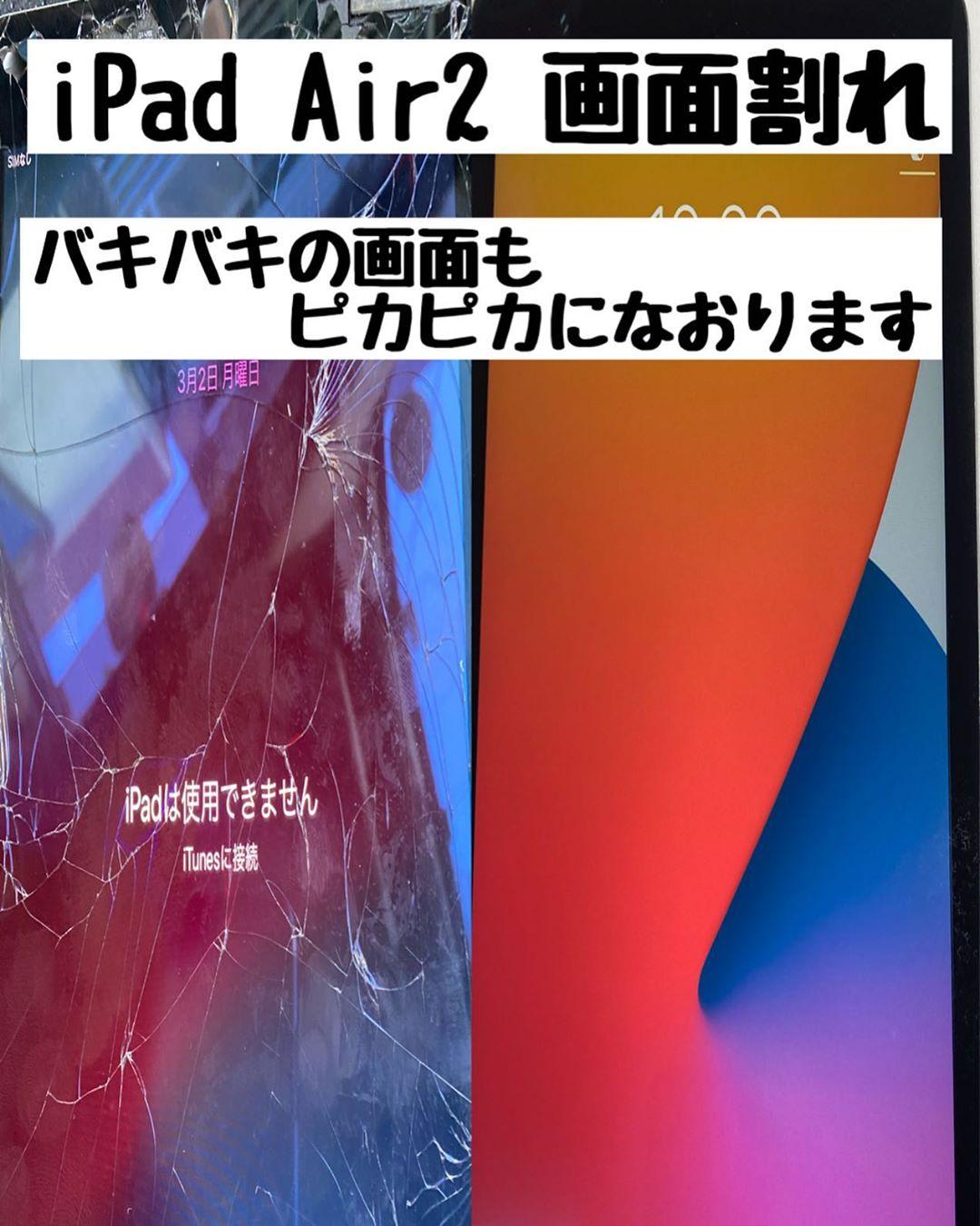 iPad修理 画面割れ 液晶パネル交換 エア2 江南市