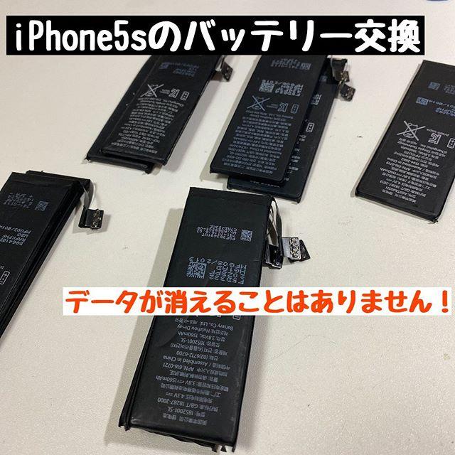 アイフォン5s iPhone5s 電池交換 バッテリー交換 江南市 犬山市 扶桑町 即日修理 大口町 岩倉市 iPhone修理 アイホン修理