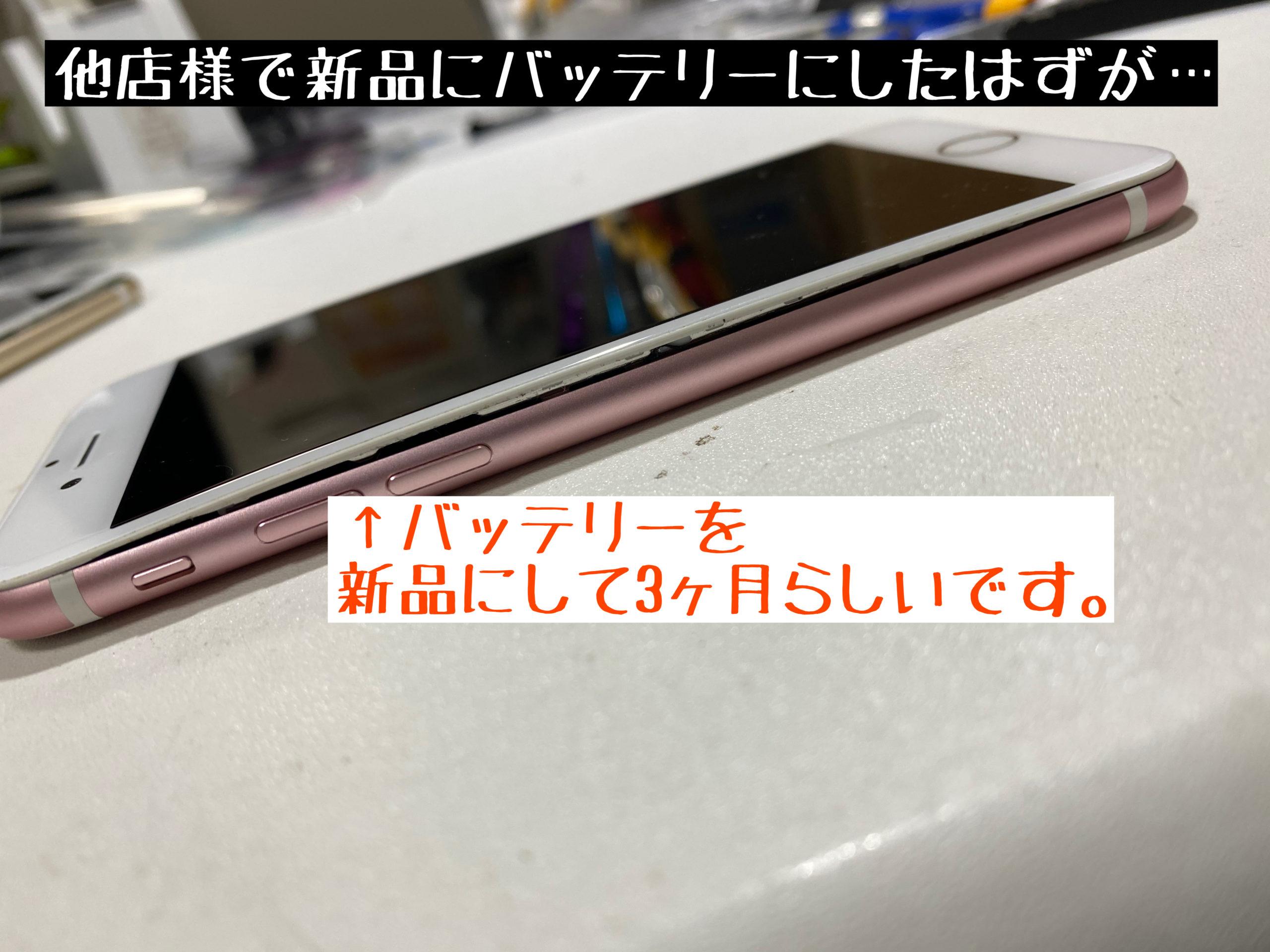 iPhone7 電池交換 バッテリー交換 アイフォン修理 江南 江南市 扶桑町 大口町 iPhone修理