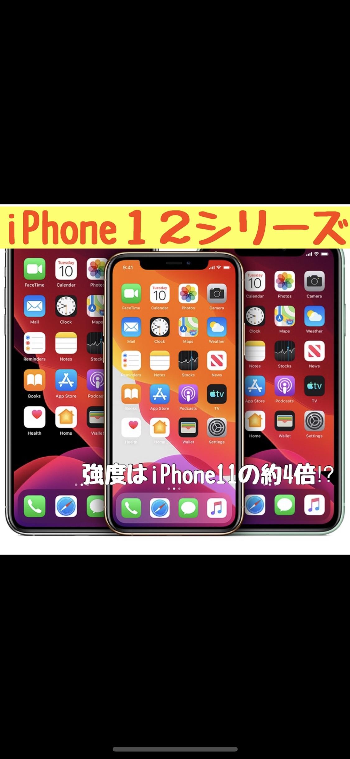iPhone12 アイフォン12 画面割れ パネル割れ iPhone修理 岩倉市 江南 犬山市
