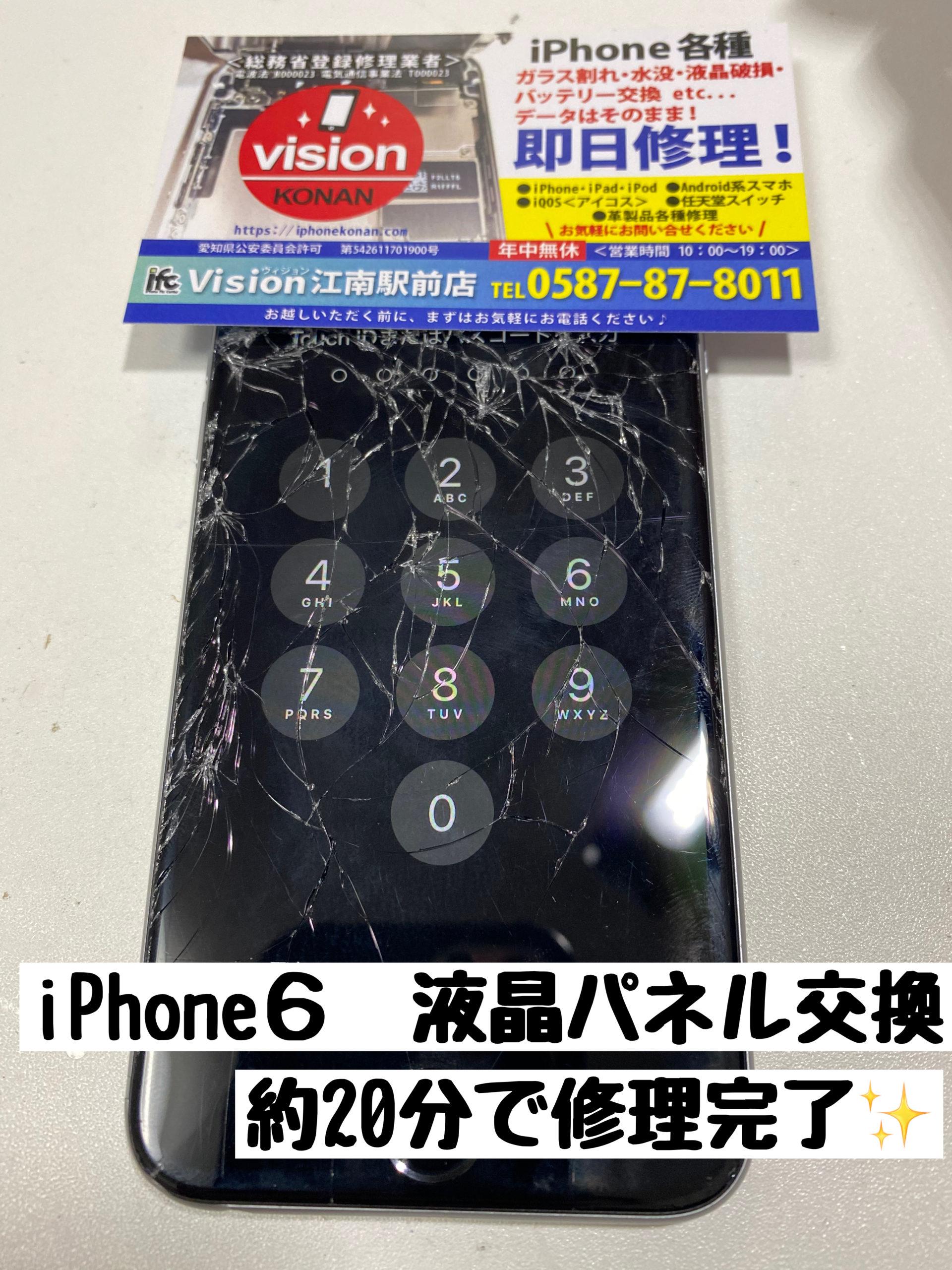 iPhone6 ガラス割れ修理 パネル交換 液晶不良 アイフォン