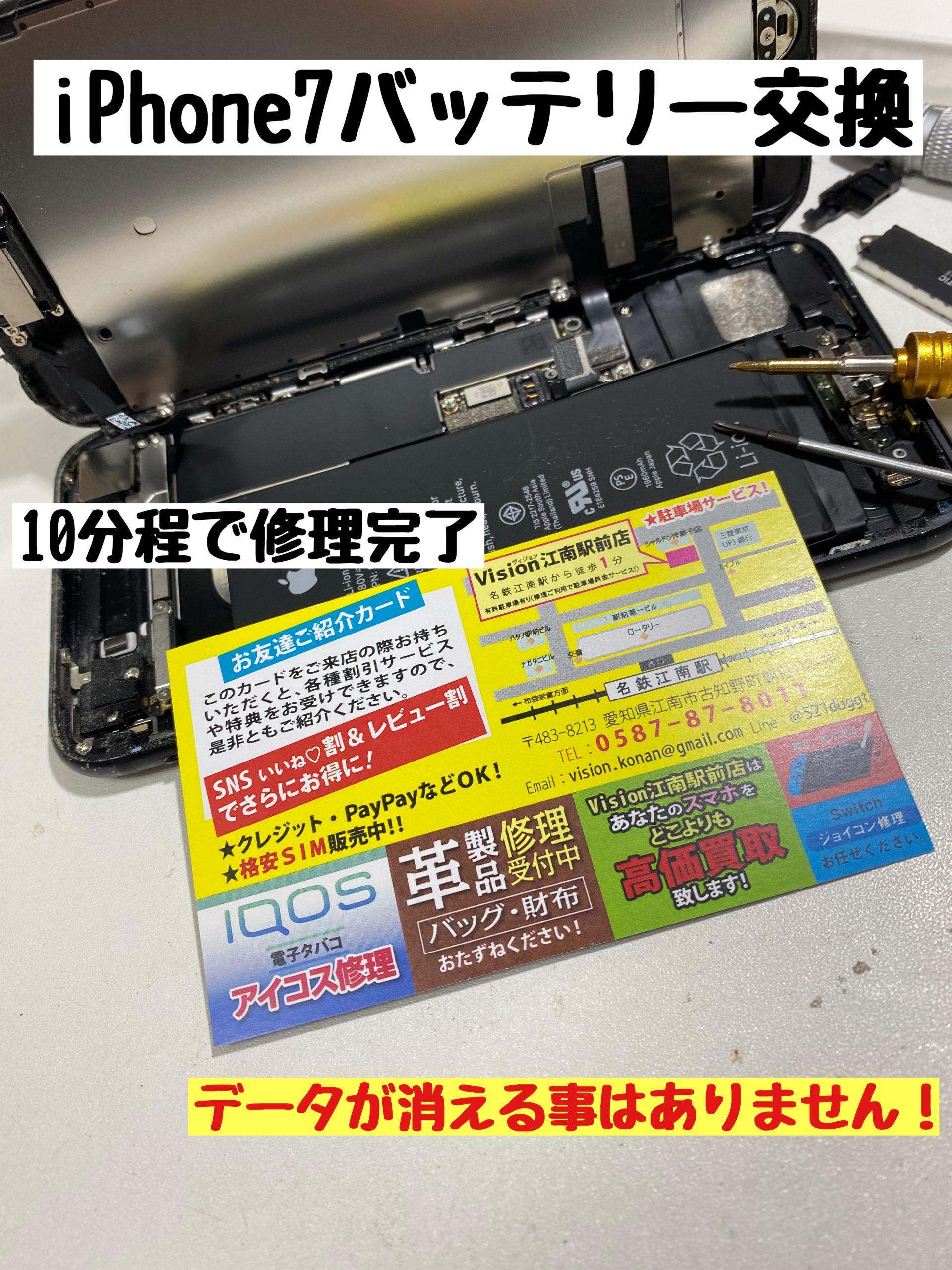 iPhone7 アイフォン7 電池不良 バッテリー交換 犬山市 扶桑町 電池交換 江南市 犬山