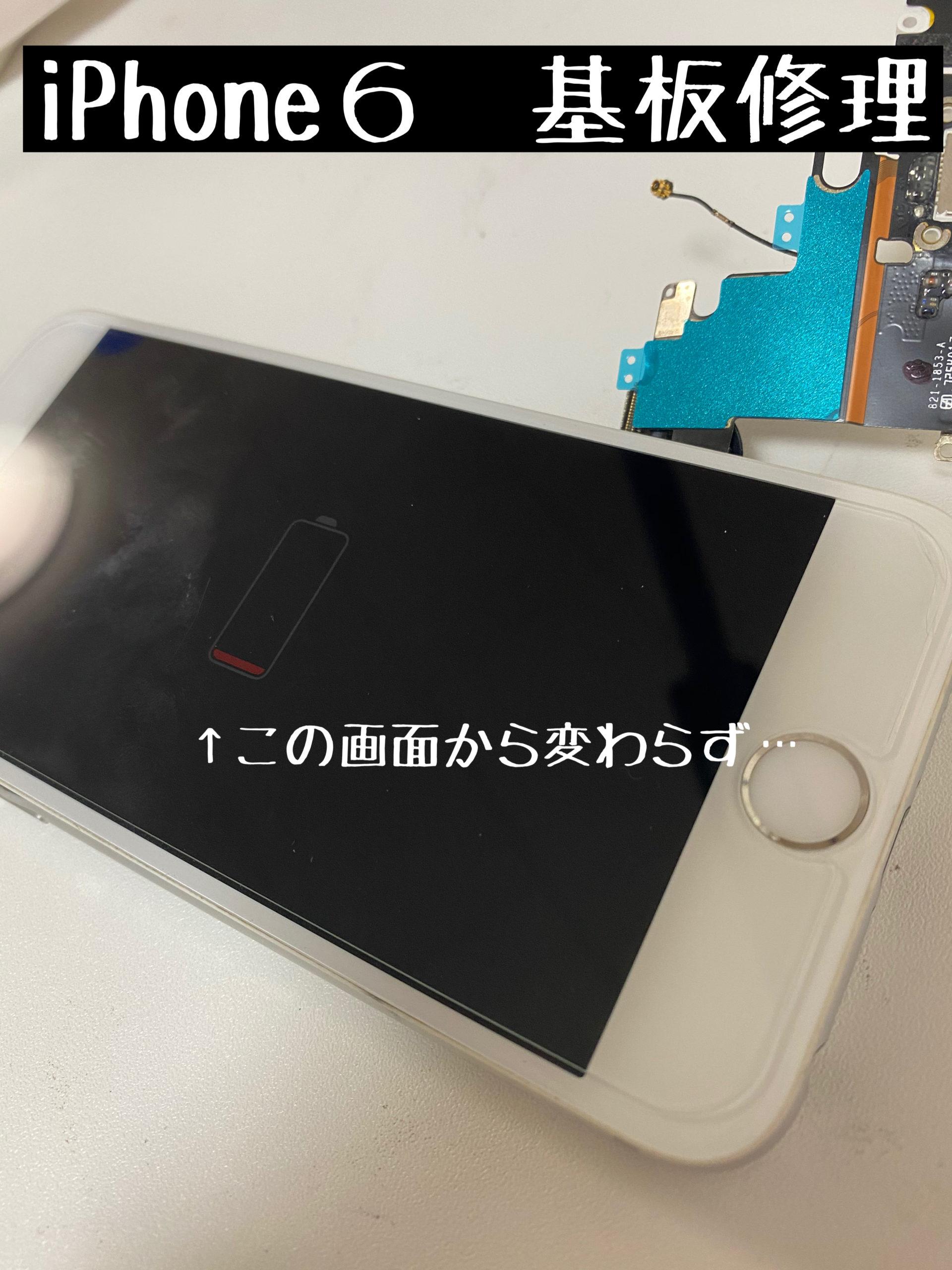 基板修理 基板の故障 江南駅前 犬山市 岐阜市 名古屋市 iPhone修理 バッテリー交換 アイフォン12