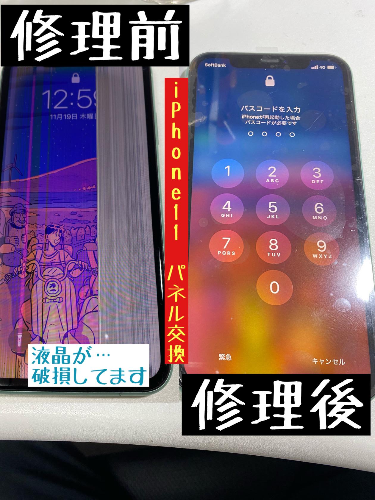iPhone11 11PRO 11PROmax 画面修理 パネル交換 即日修理 可児市 鵜沼 岩倉市 江南 iPhone アイフォン