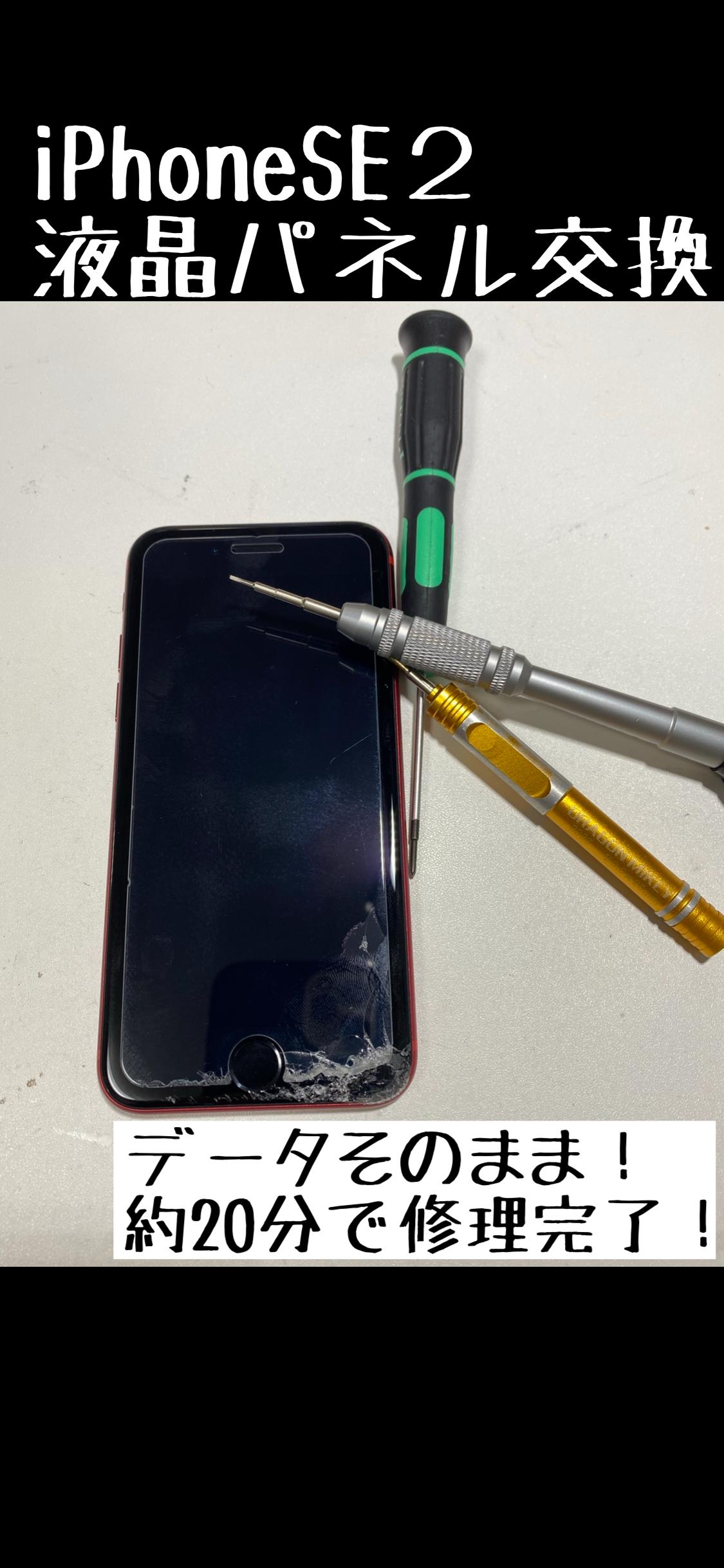 iPhoneSE2 えすいーつー se2 画面割れ 画面が割れた 修理 なおす 江南市 iPhone修理 スマホ修理