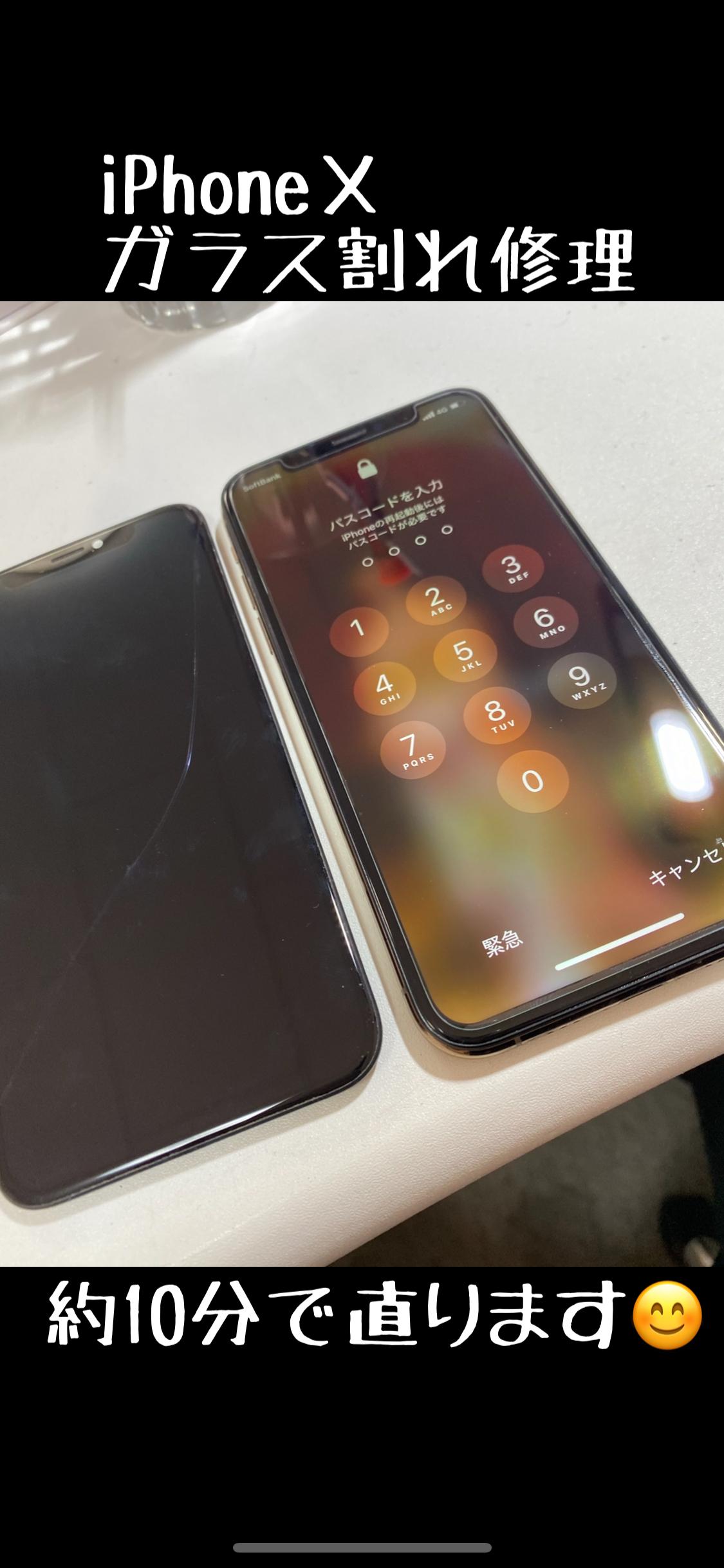iPhoneX アイフォンテン ガラス交換 パネル交換 液晶不良 江南市 江南 iPhone修理 アイフォン修理