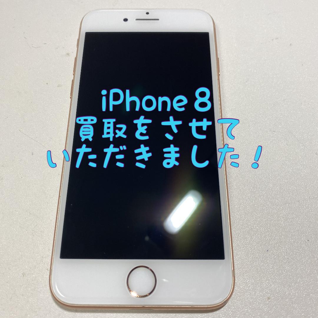 iPhone8 高価買取 売れる ジャンク品 高く売る 江南市 犬山市 岩倉市 一宮市 高額買取