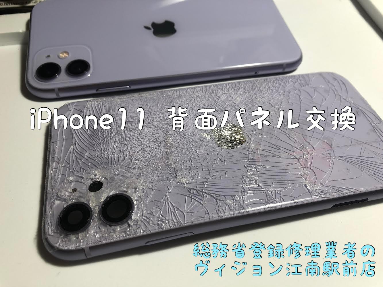 背面パネル修理 iPhone修理 バックパネル割れた iPod修理 iPad修理 江南市 江南 扶桑 大口町 犬山市 安い 格安