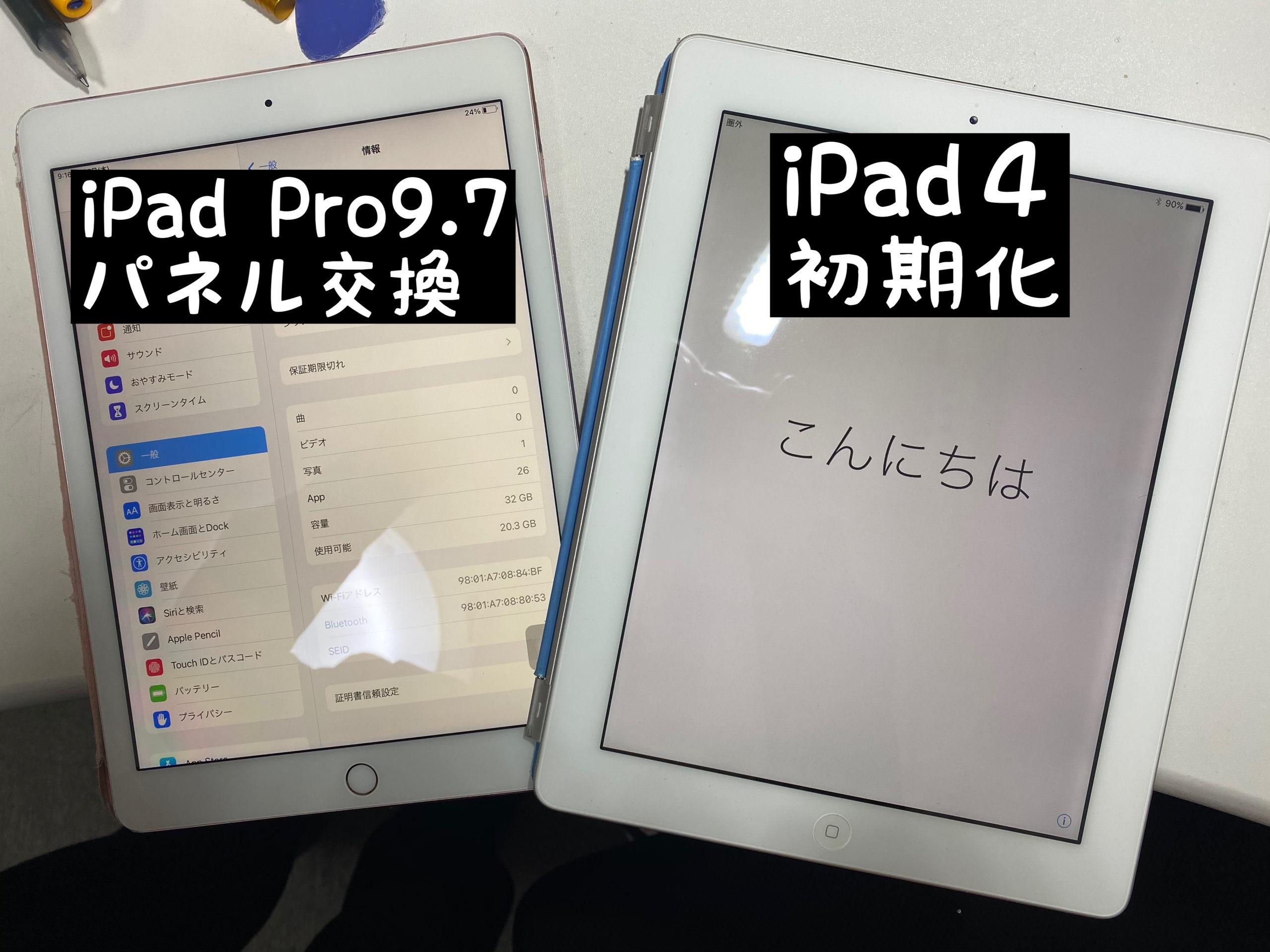 アイパッド修理 iPad修理 格安 安い 江南市 各務原 鵜沼 扶桑町 犬山市 犬山駅