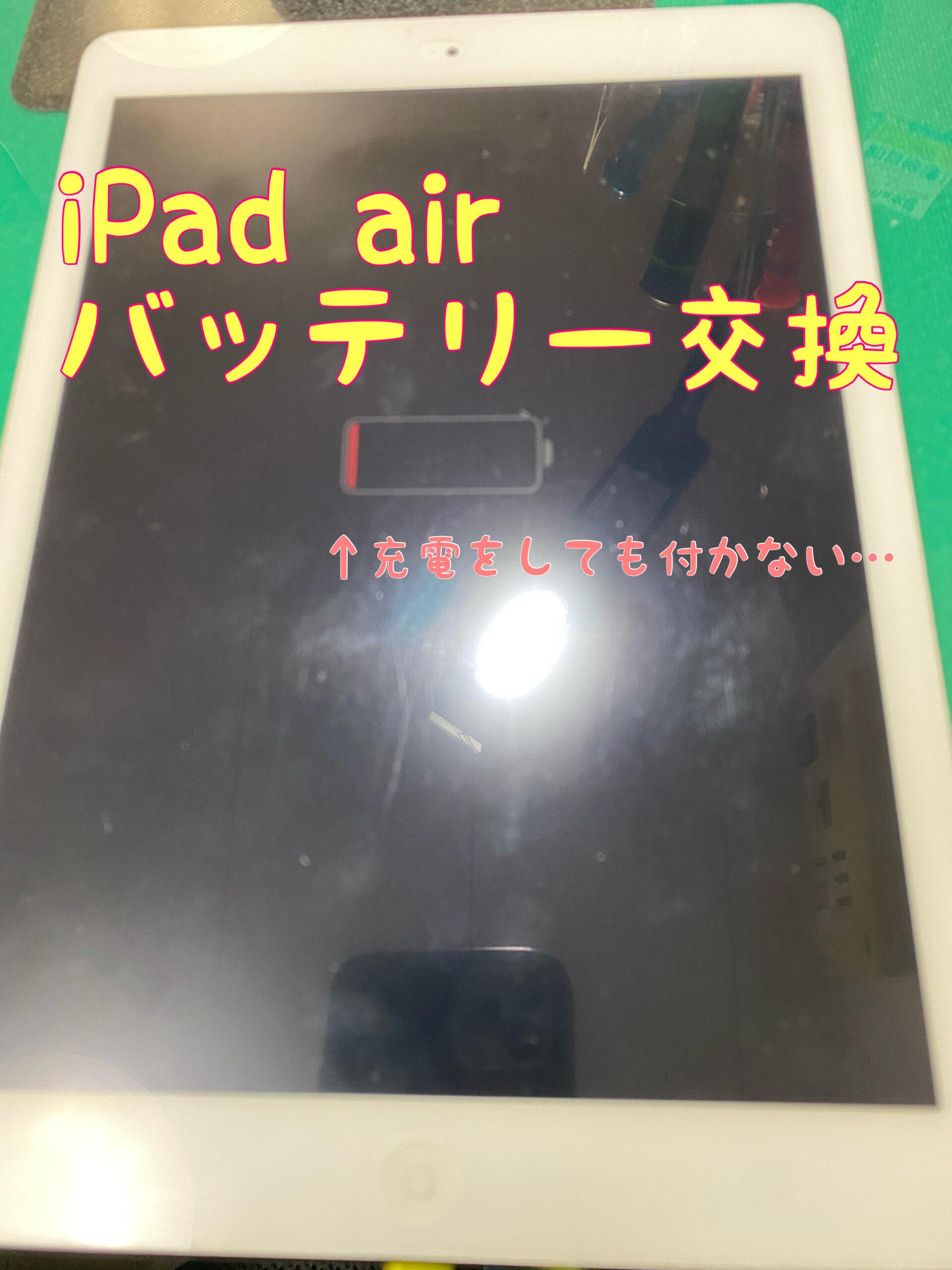 iPad修理 アイパッド修理 iPhone修理 アイフォン修理 江南市 江南 即日 安い 格安 スマホ修理 稲沢市
