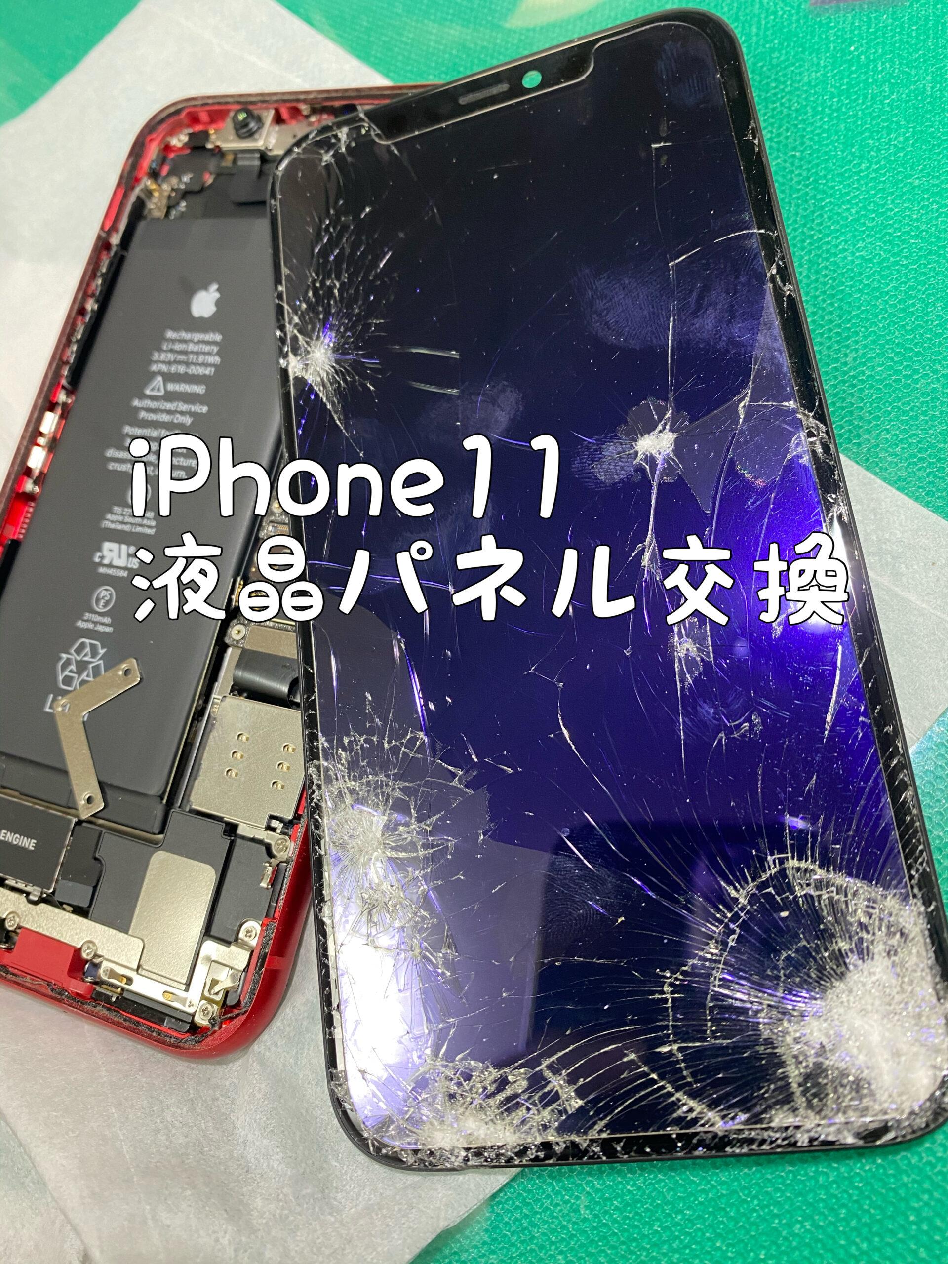 iPhone修理 アイフォン修理 画面割れ ひび割れ 液晶 iPhone11 江南市 犬山市