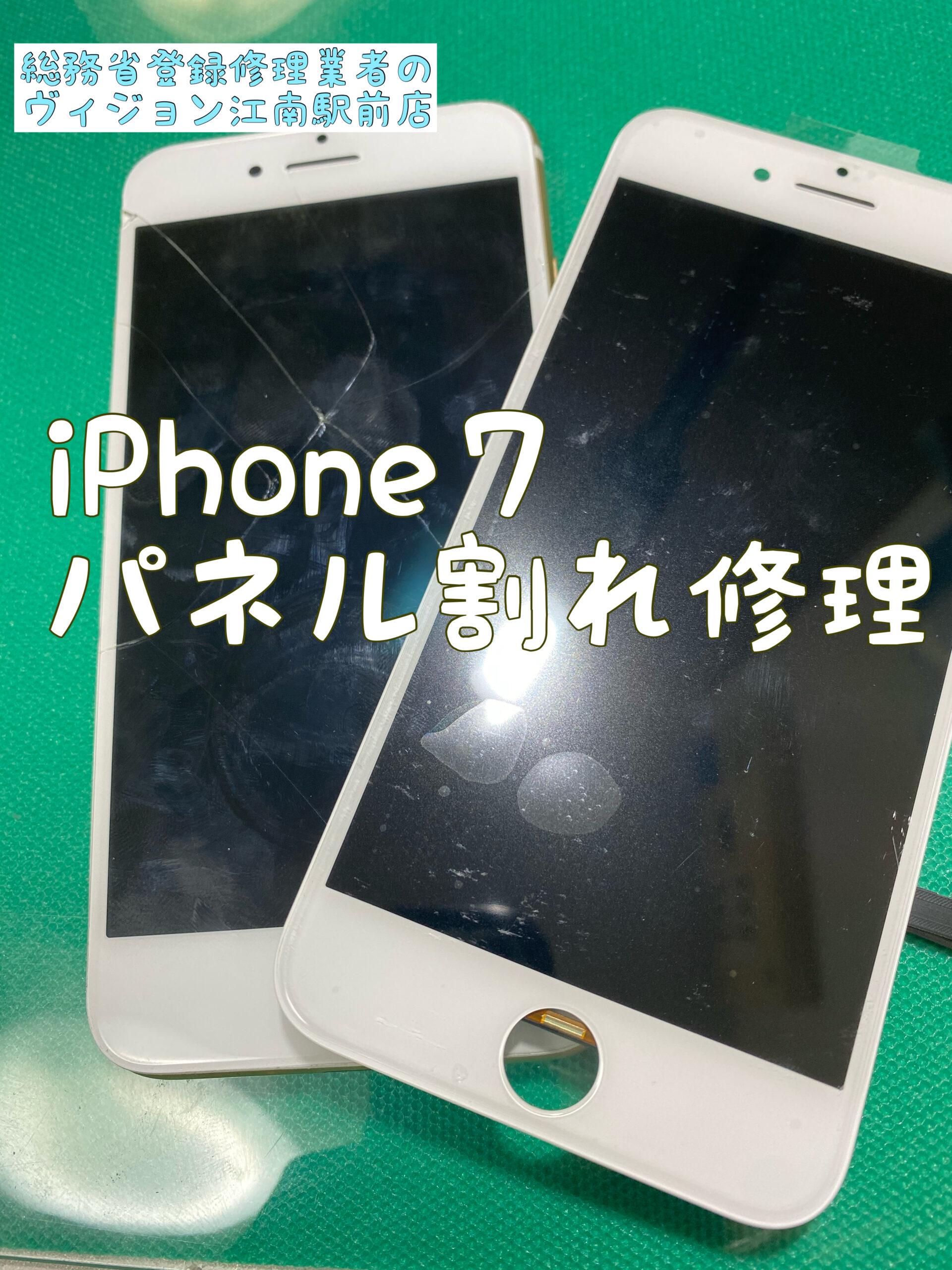 iPhone7 パネル割れ 画面割れ 液晶パネル交換 iPhone修理 スマホ修理 アイフォン修理 江南市 犬山市 扶桑町 大口町