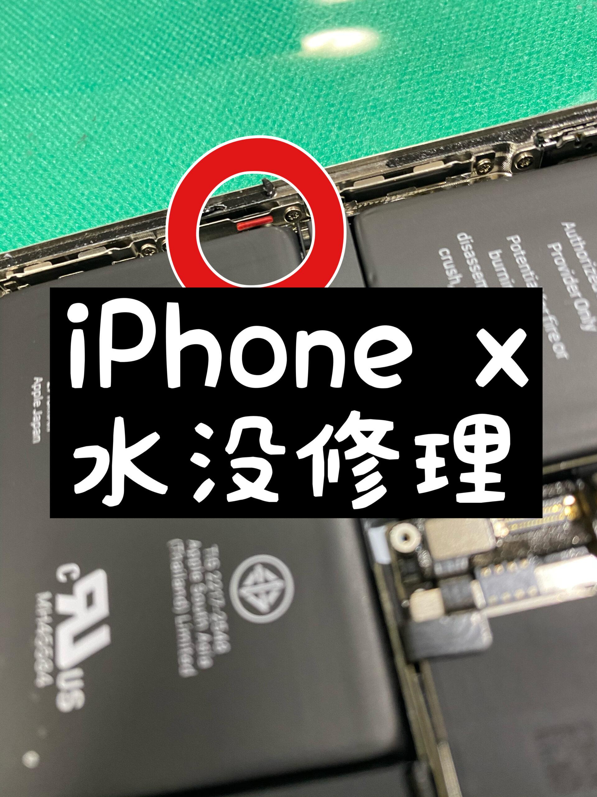 iPhone 水没 濡れた スマホ 江南市 ドンキ ドン・キホーテ 扶桑 大口