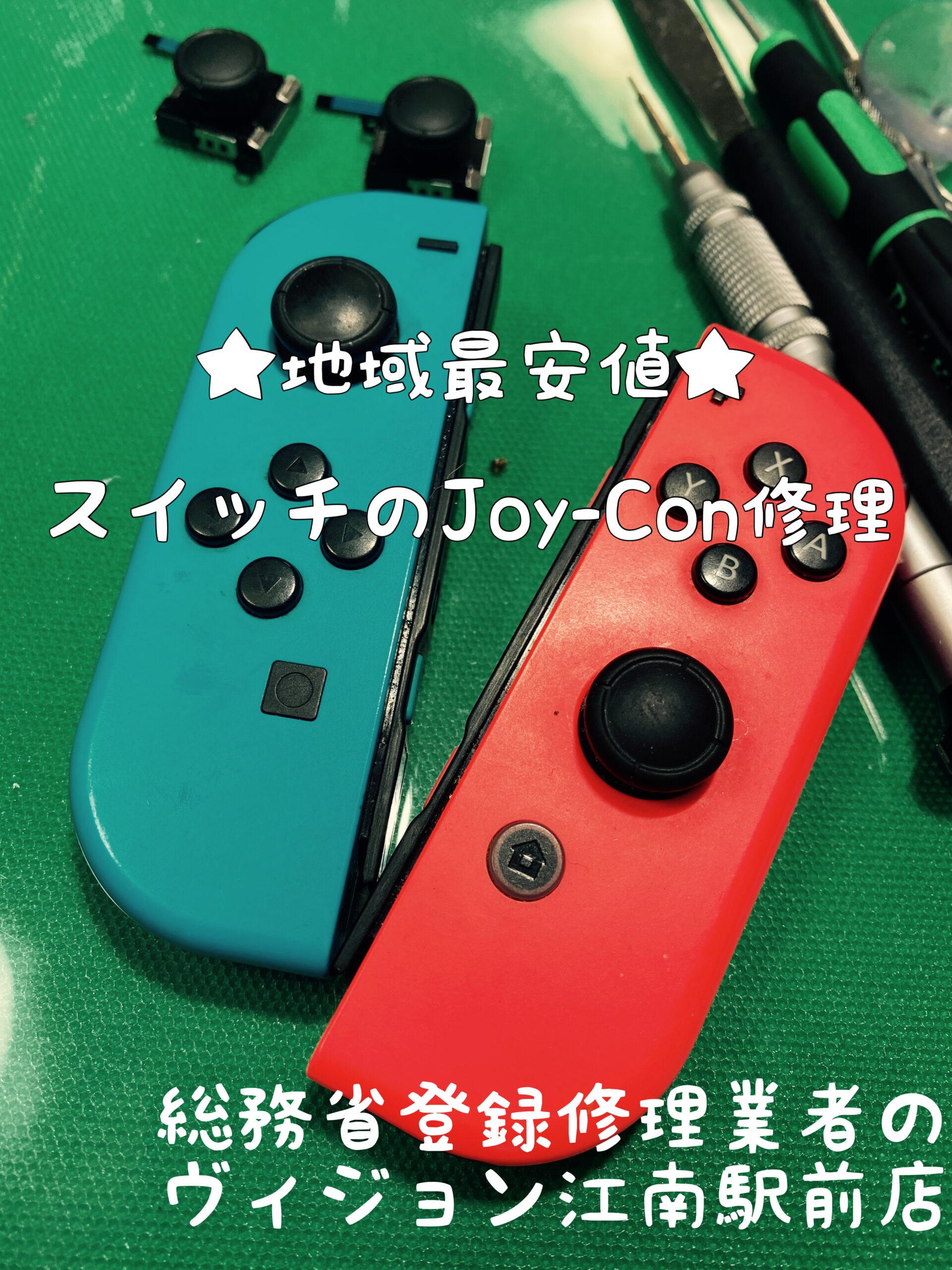 スイッチ修理 ニンテンドー Switch修理 ジョイコン修理 Joy-Con修理 江南市 愛知 郵送 安い 格安