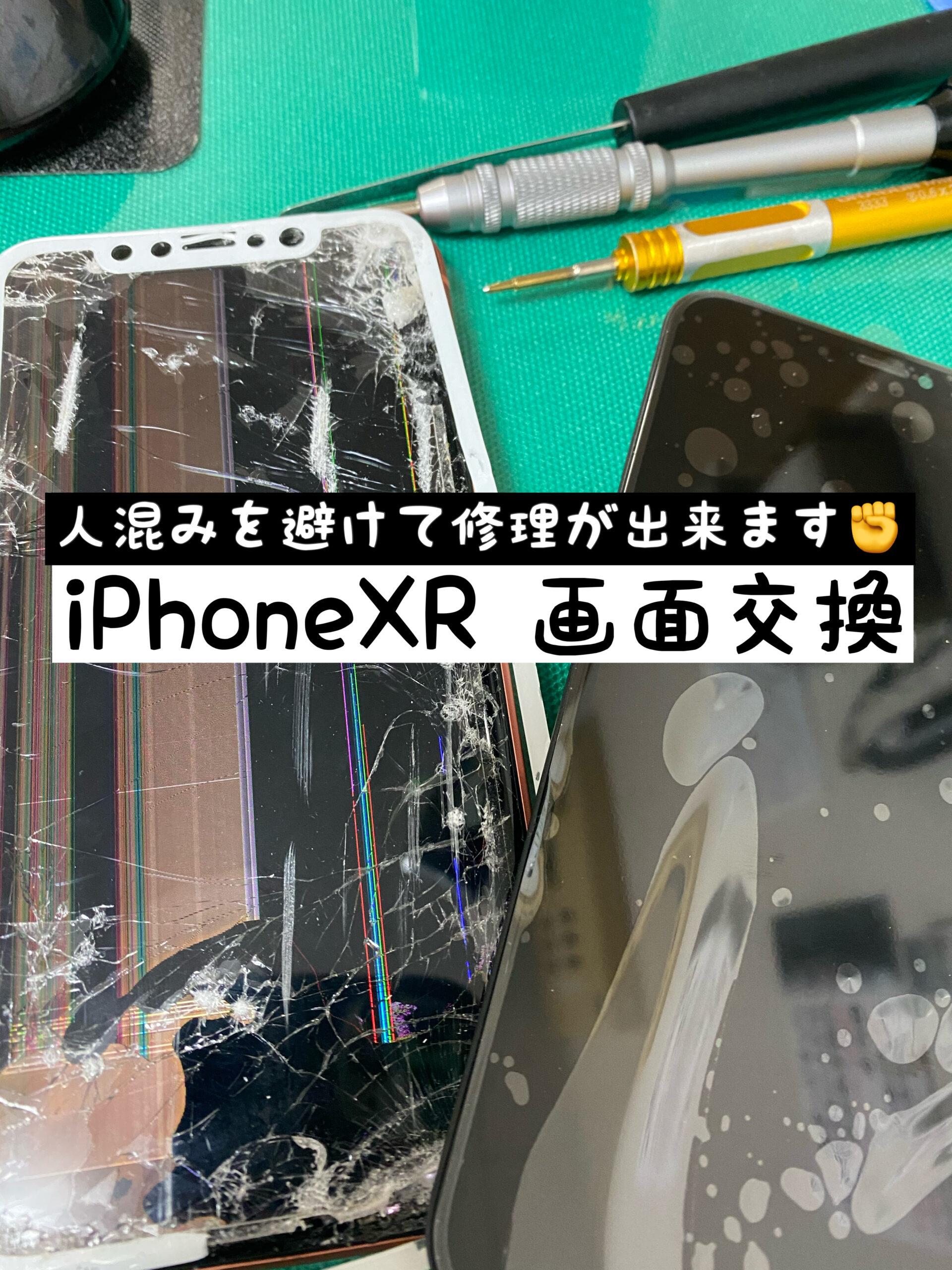 ドン・キホーテ ドンキホーテ ドンキ 扶桑 江南 大口 iPhone修理 安い 格安 アイフォン修理