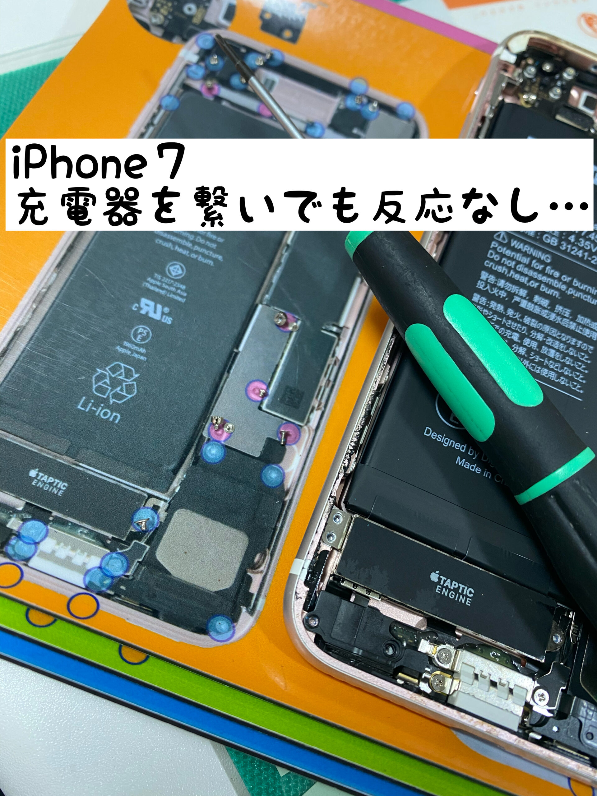 iPhone 充電が出来ない iPhone修理 スマホ修理 ドンキ 扶桑町 江南市 大口町 犬山市 可児市 岐阜 一宮