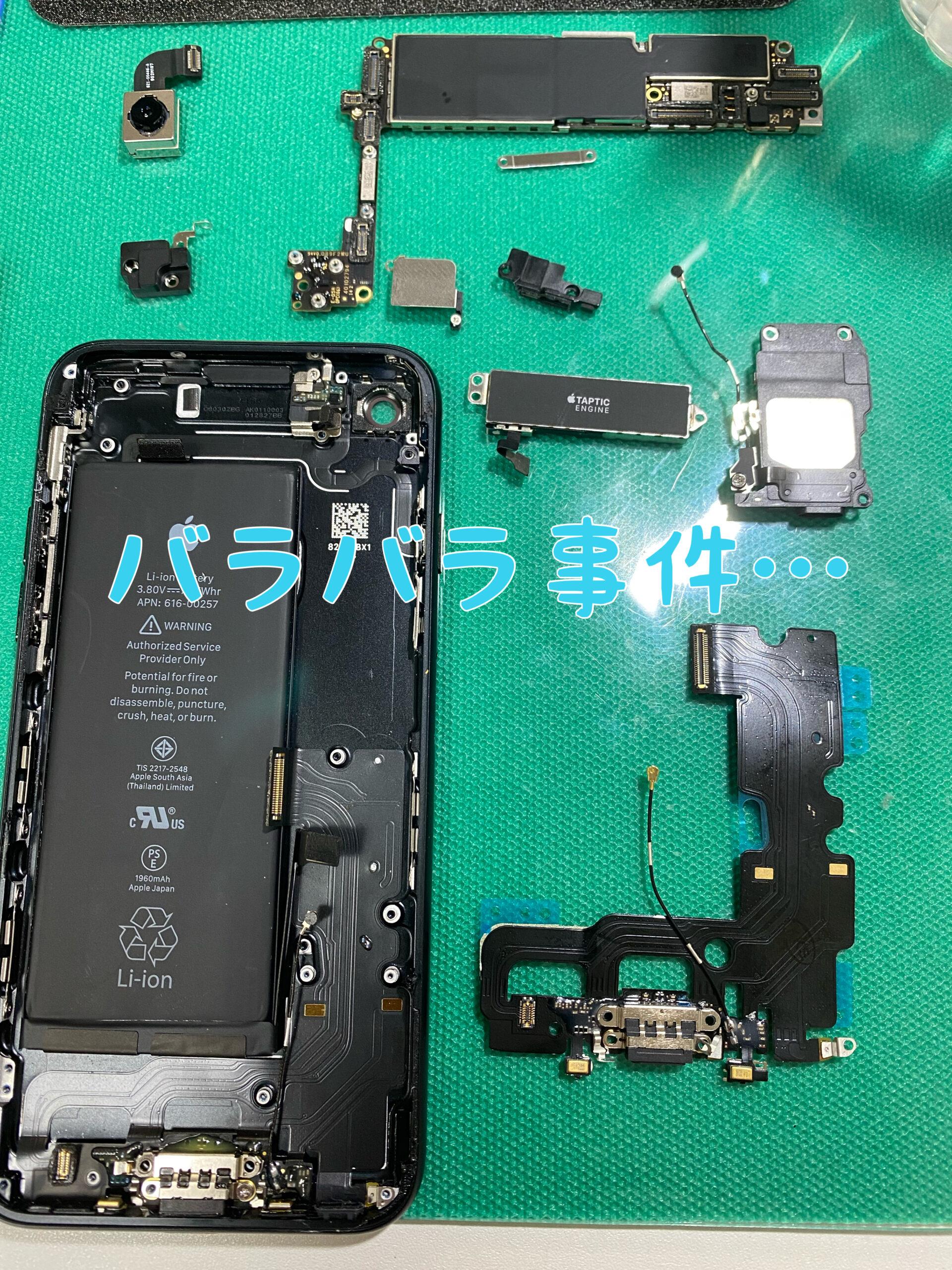 iPhone修理 スマホ修理 iPad修理 iPod修理