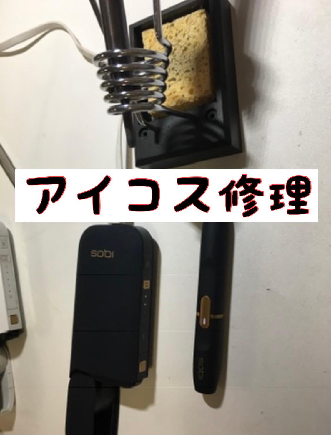 犬山市 犬山 犬山駅 iPhone修理 アイフォン修理