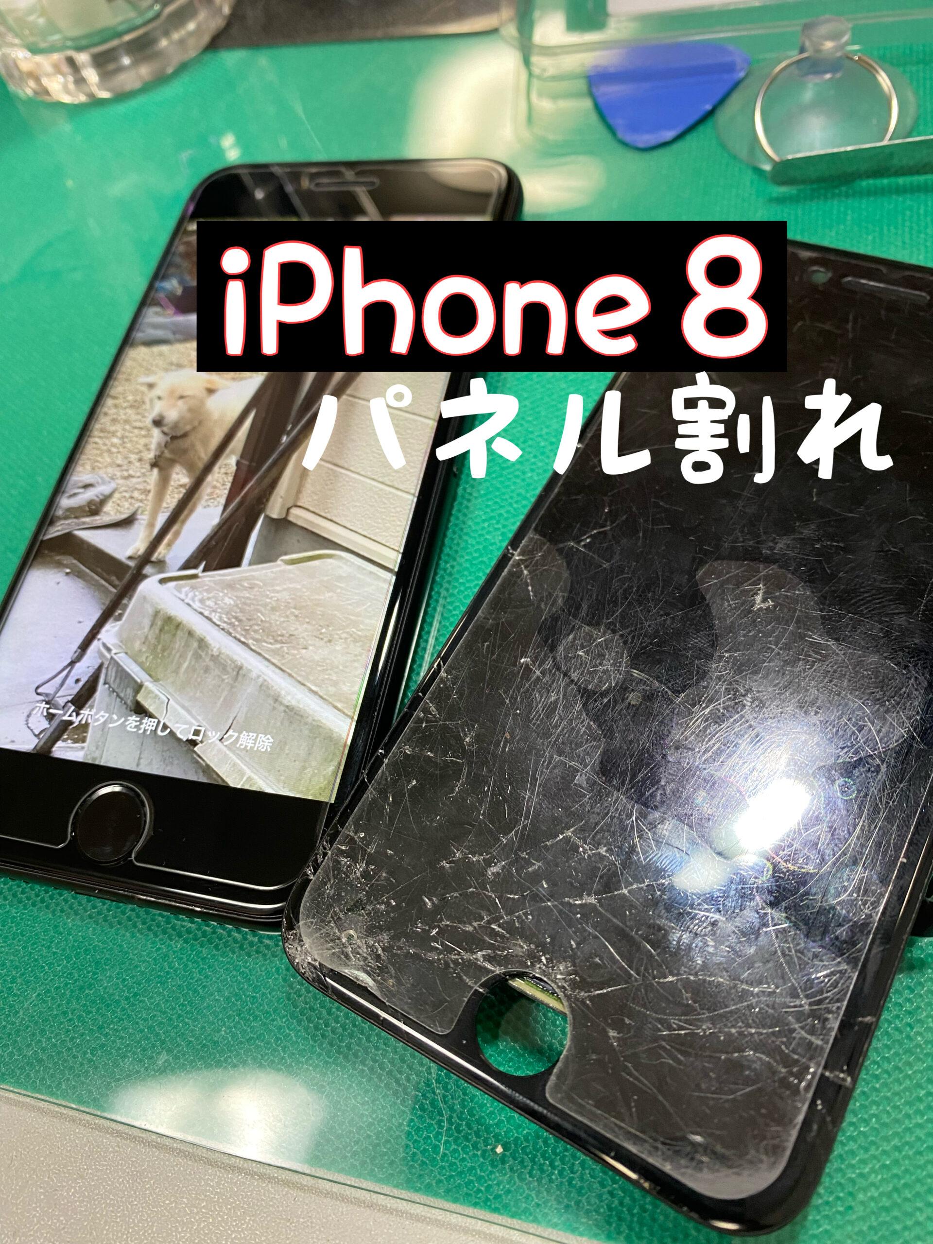 iPhone修理 江南市 犬山市 ドンキ 安い ドン・キホーテ 扶桑町 大口町 パネル割れ