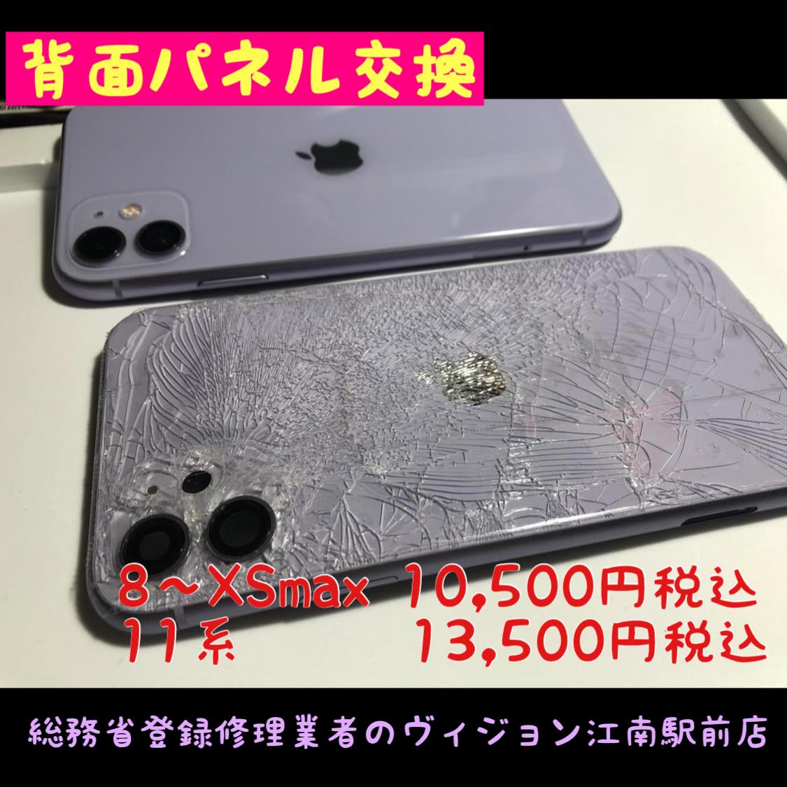 背面パネル バックパネル 割れた 修理 江南市 犬山市 扶桑町 大口町 iPhone修理 アイフォン修理 即日