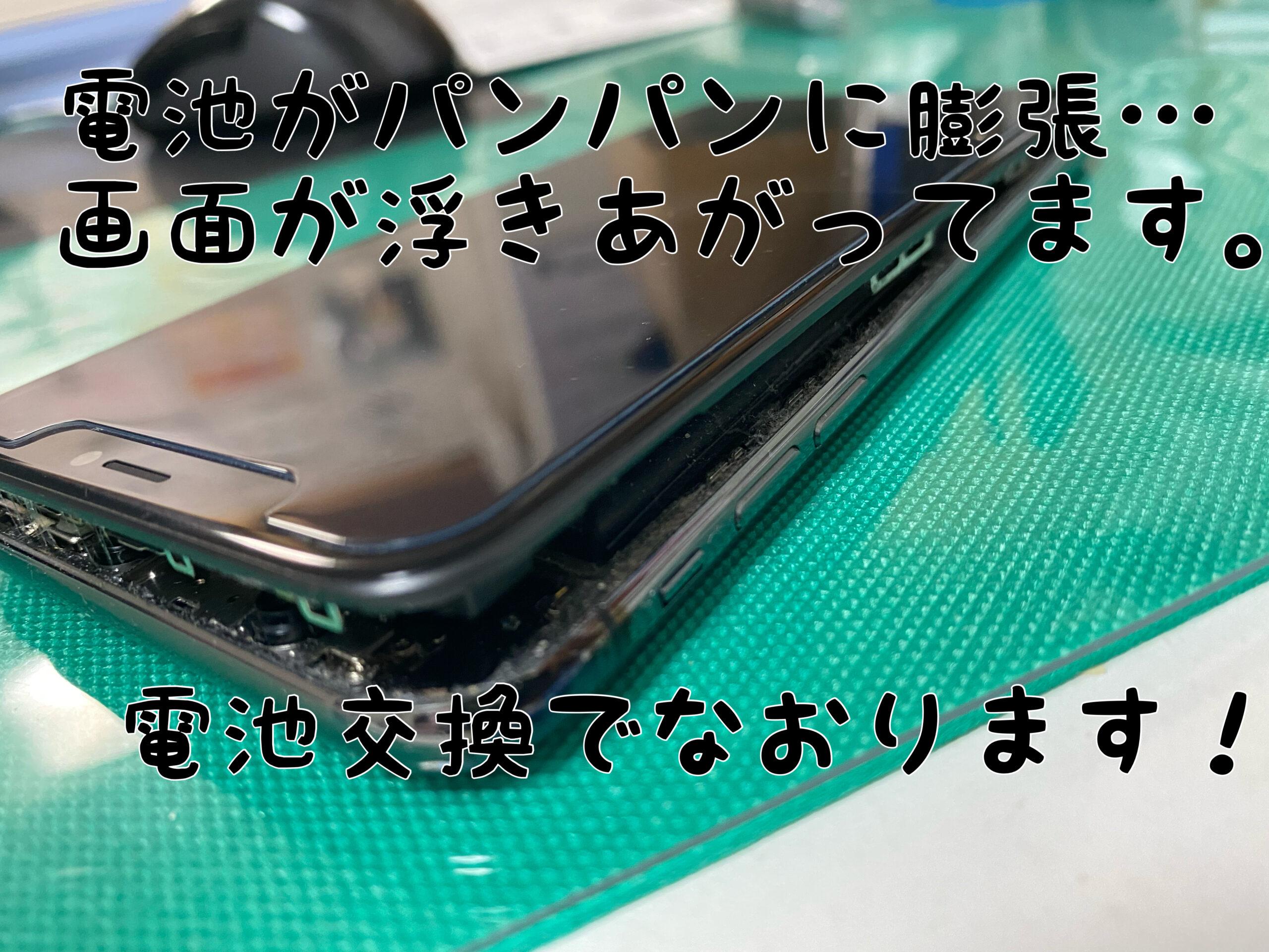 iPhone修理 江南 スマホ修理 ドンキホーテ 安い 格安 即日