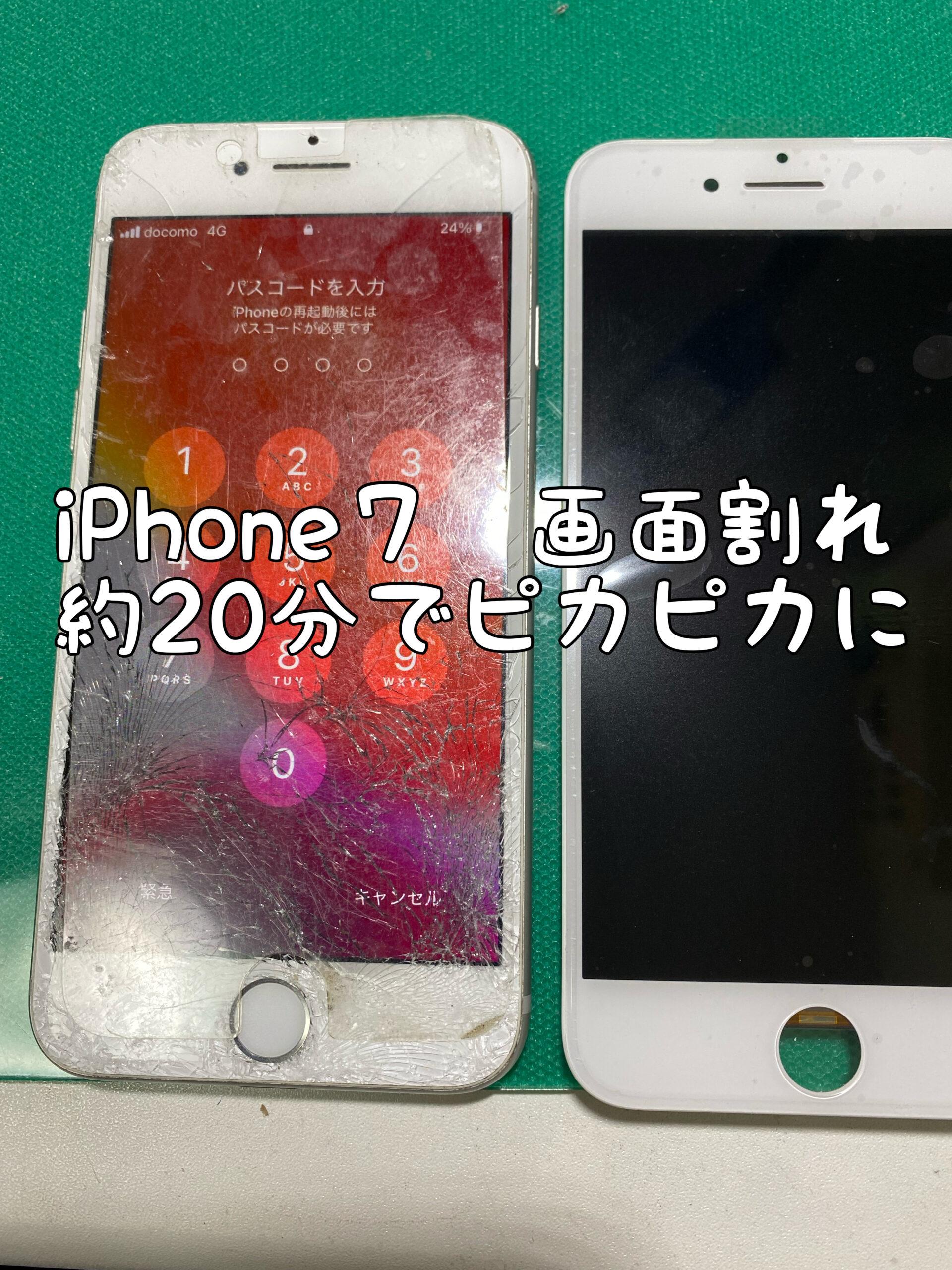 iPhone修理 アイフォン修理 扶桑町 大口町 ドンキ 安い 即日 バッテリー交換
