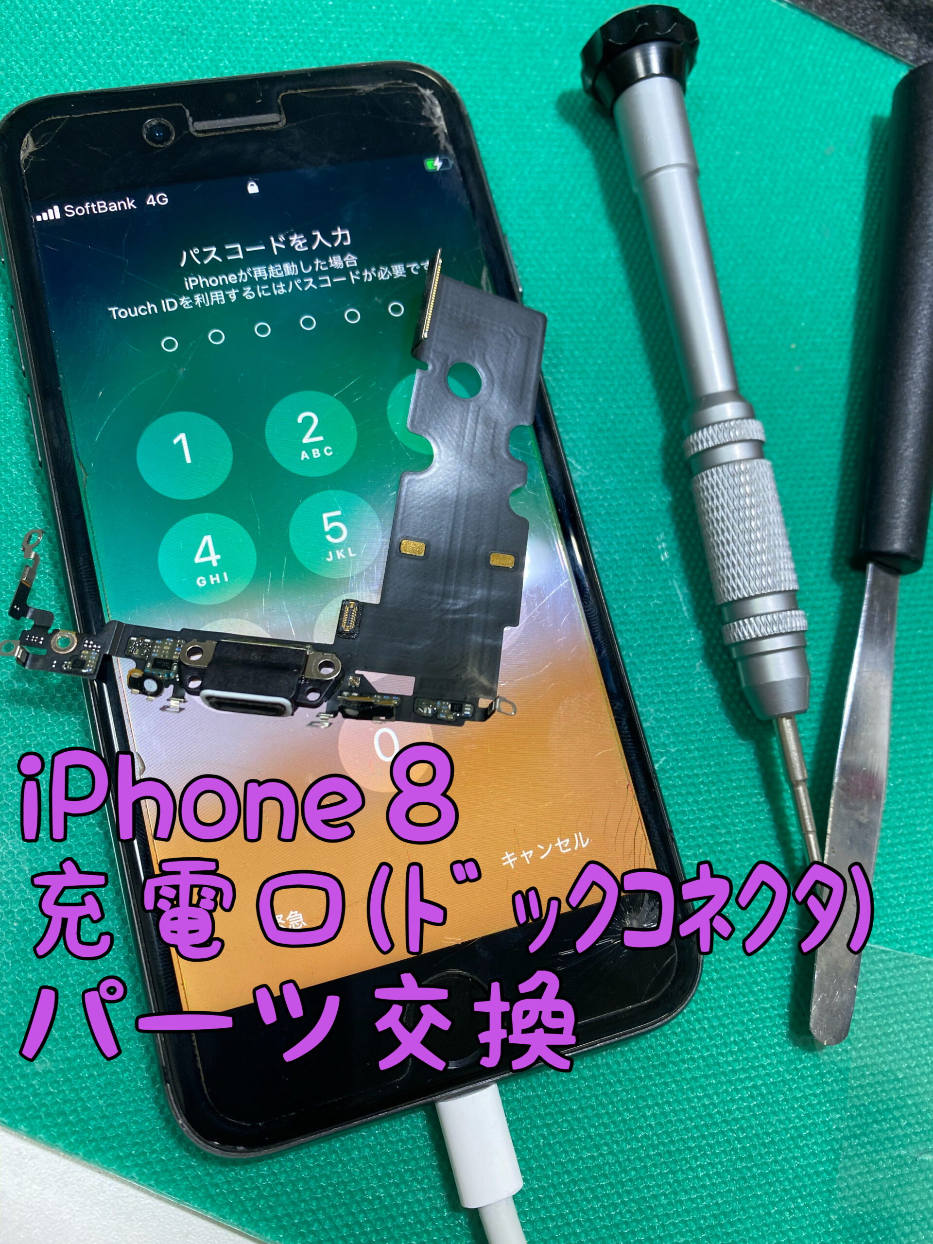 iPhone修理 スマホ修理 江南 江南市 ドン・キホーテ 即日 安い 充電できない 充電出来ない